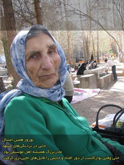مادربزرگ من